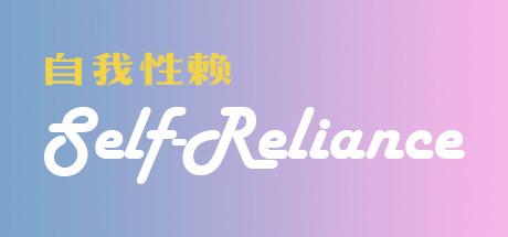 Self-Reliance 自我性赖