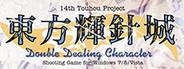 東方輝針城 〜 Double Dealing Character