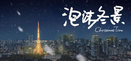Allgamedeals.com - 泡沫冬景 - STEAM