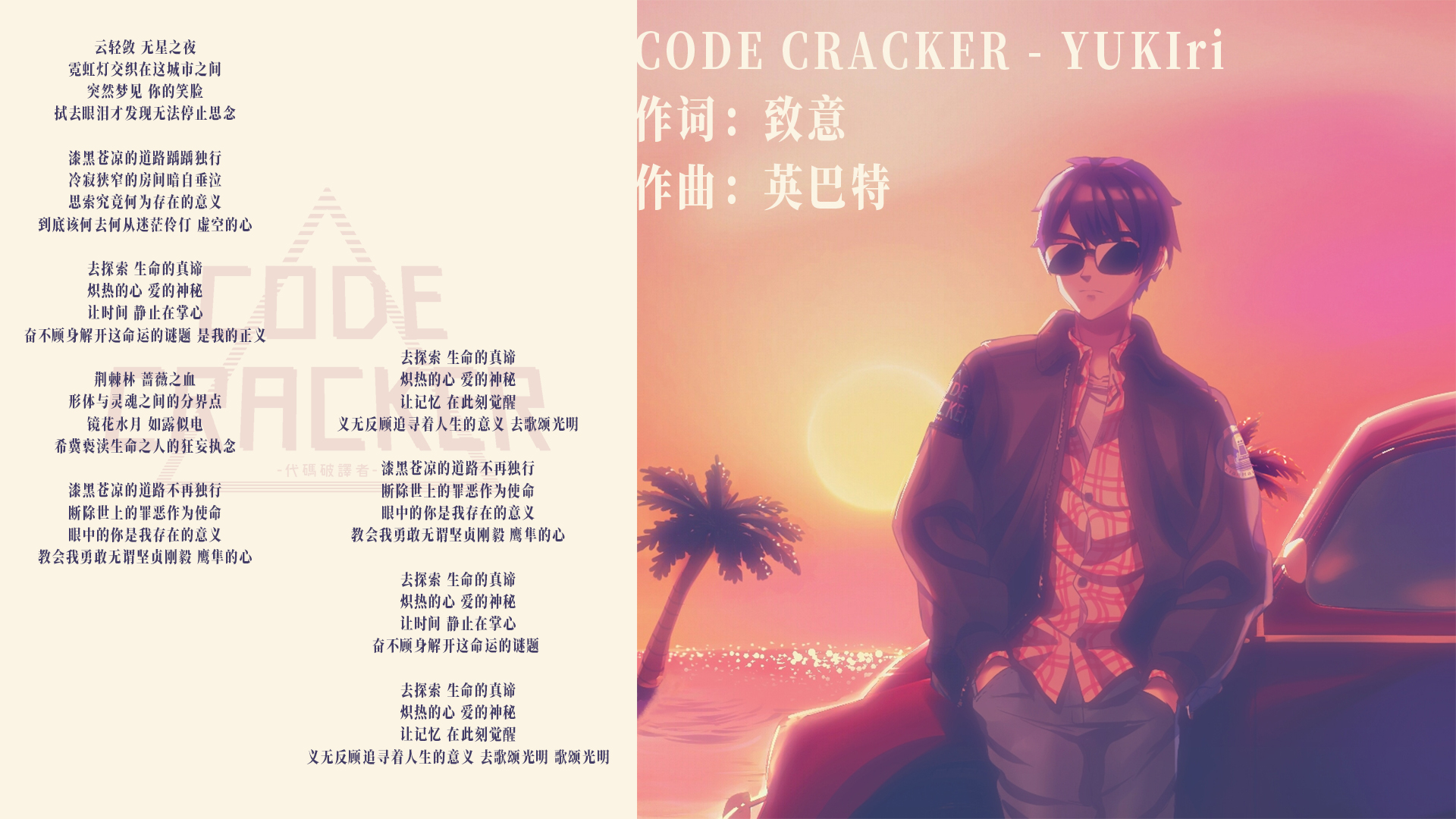 CODE CRACKER 原声大碟 screenshot