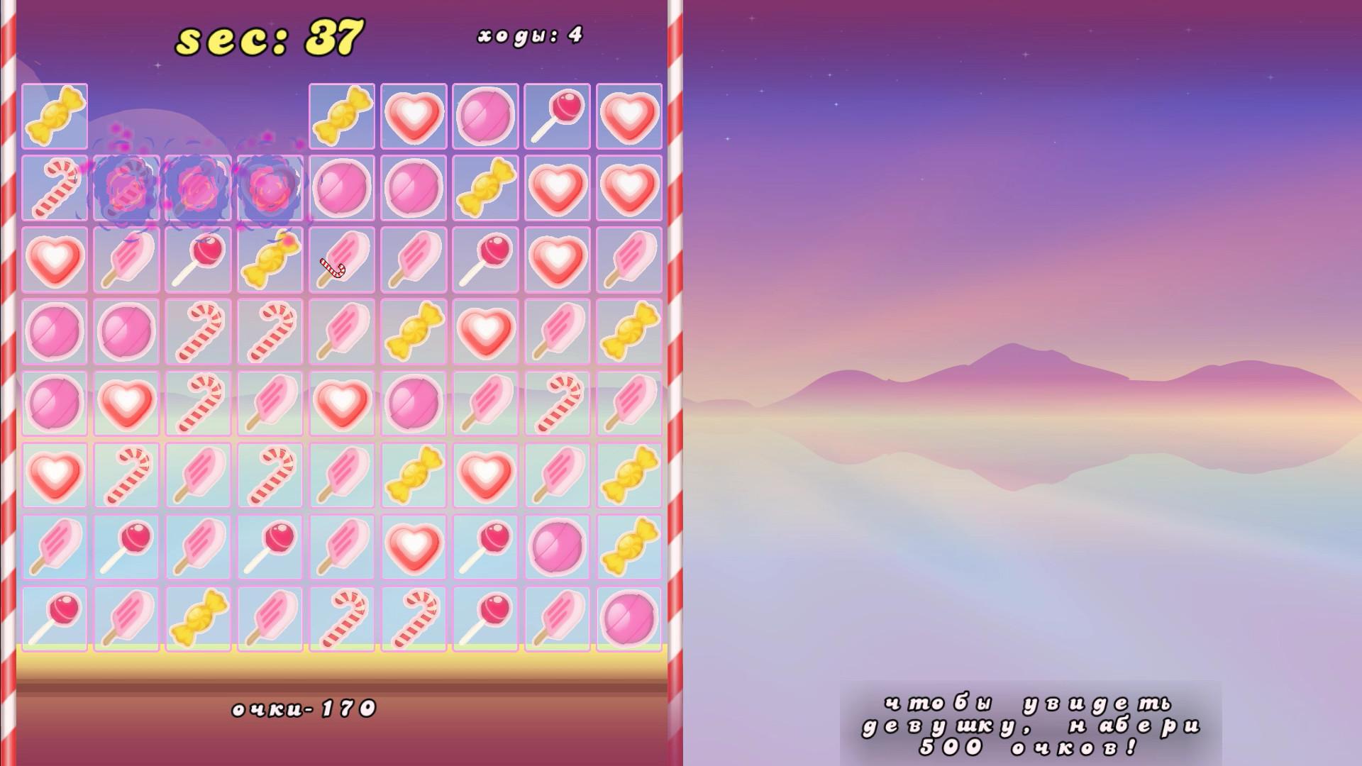 Candy Girl screenshot