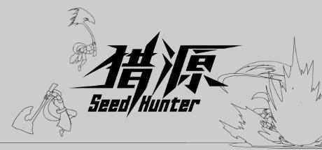 Seed Hunter 猎源