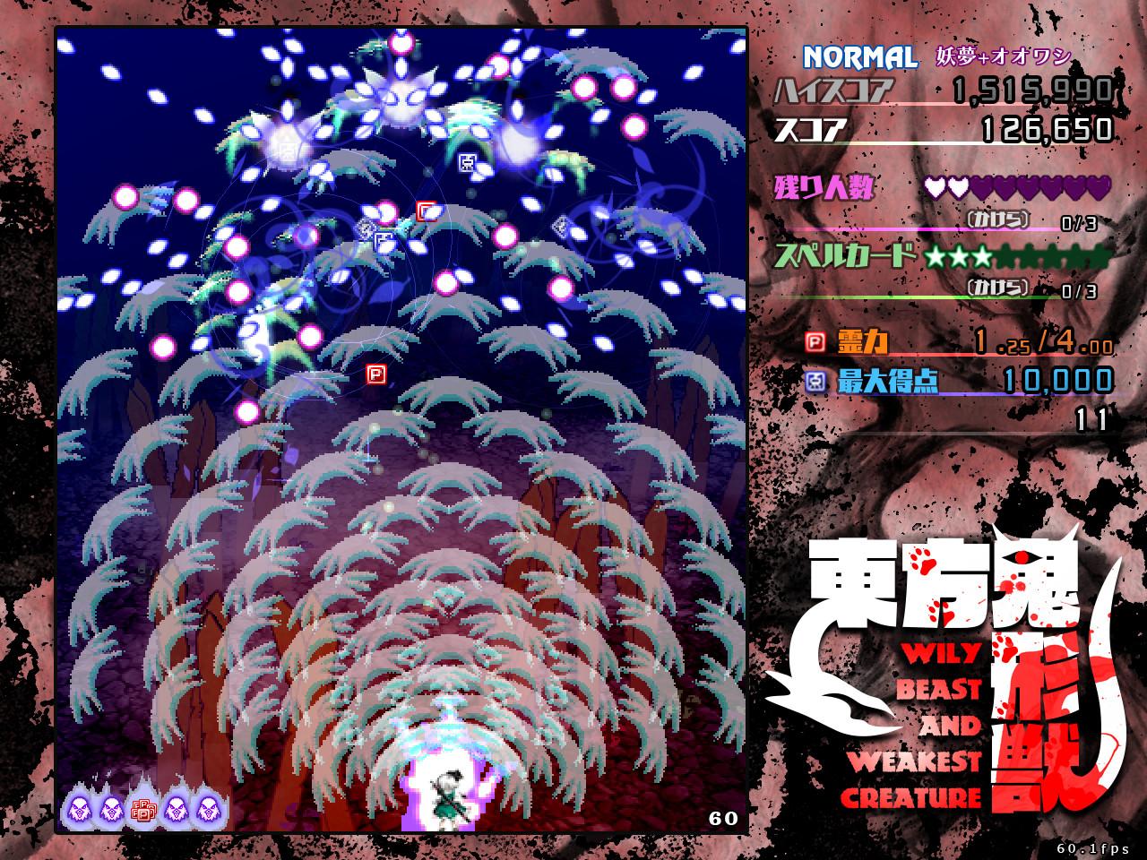 東方鬼形獣 〜 Wily Beast and Weakest Creature. screenshot