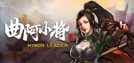 曲阿小将 Minor Leader