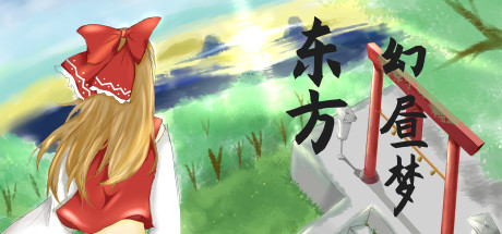 东方幻昼梦~ Touhou Fantasy Day