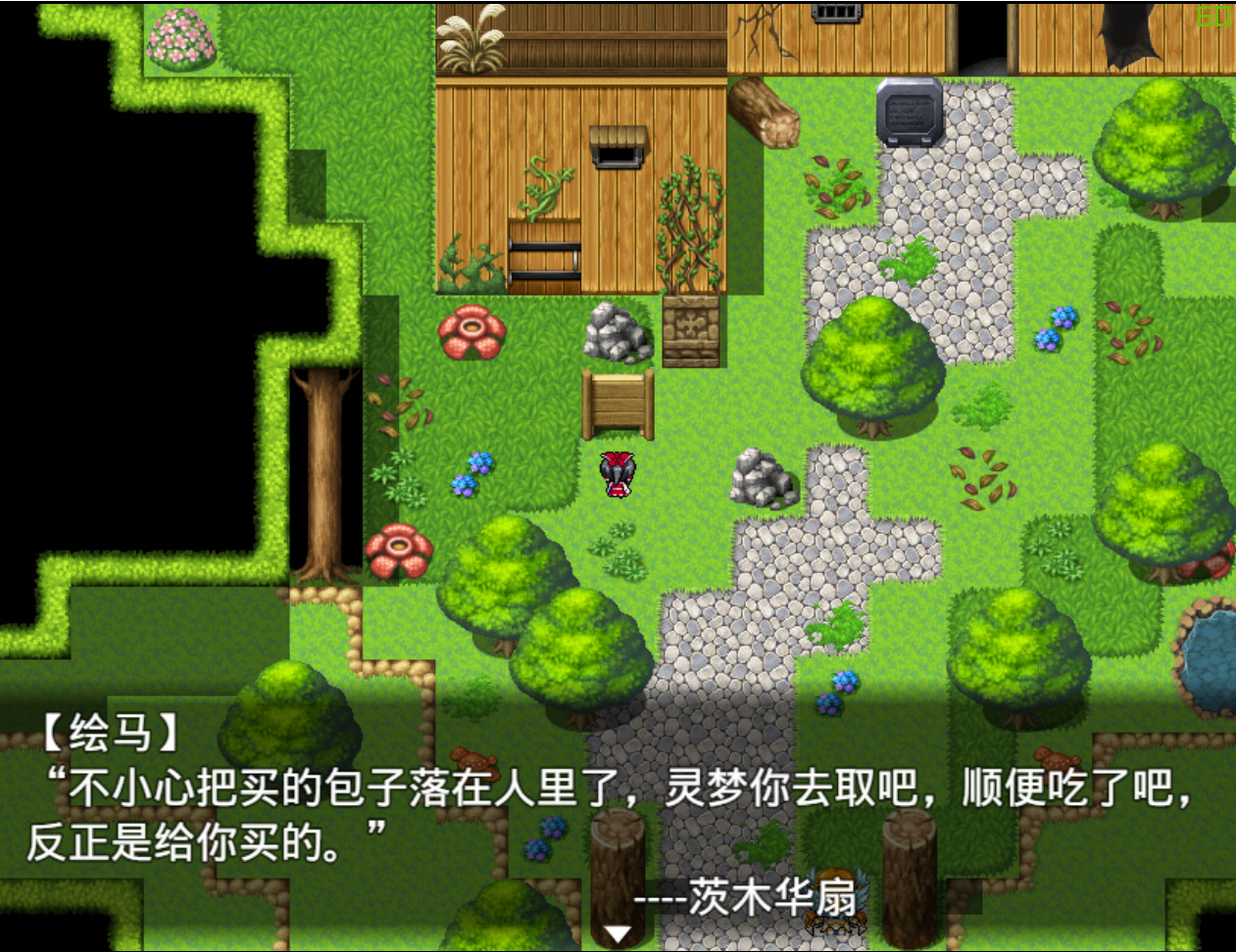 东方幻昼梦~ Touhou Fantasy Day screenshot
