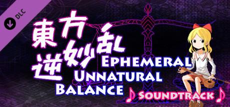東方逆妙乱 ~ Ephemeral Unnatural Balance - Soundtrack