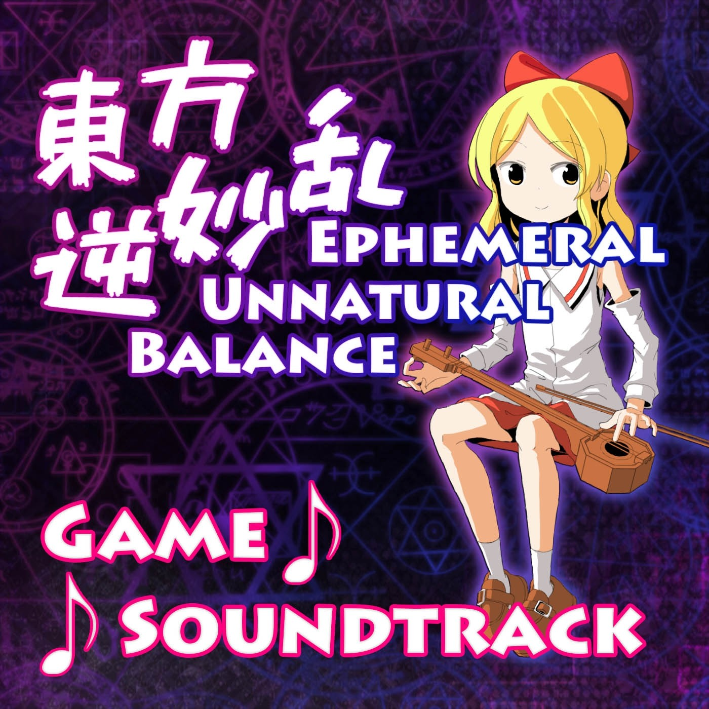東方逆妙乱 ~ Ephemeral Unnatural Balance - Soundtrack screenshot