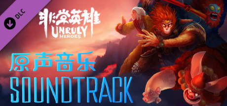 Unruly Heroes - Soundtrack