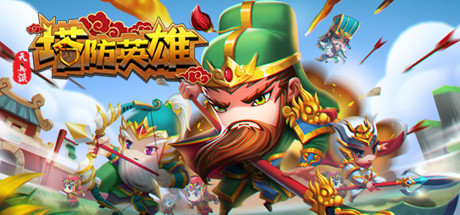 TD Strategy of Three kingdoms/塔防三国