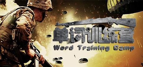 单词训练营 | Word Training Camp