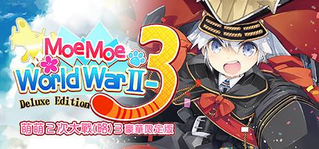 Moe Moe World War II-3 Deluxe Edition 萌萌2次大戰(略)3豪華限定版
