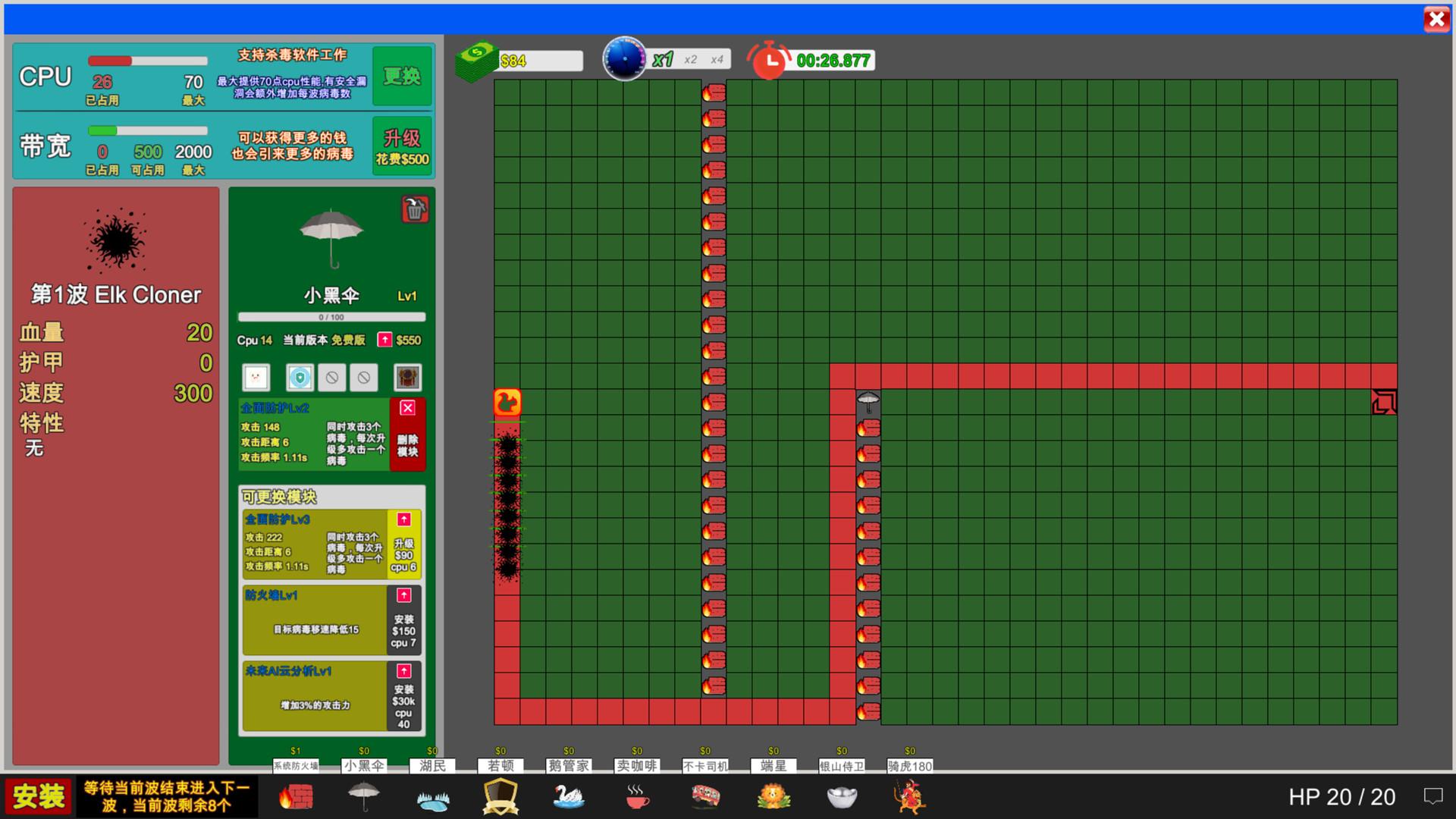 欢乐逗病毒TD screenshot