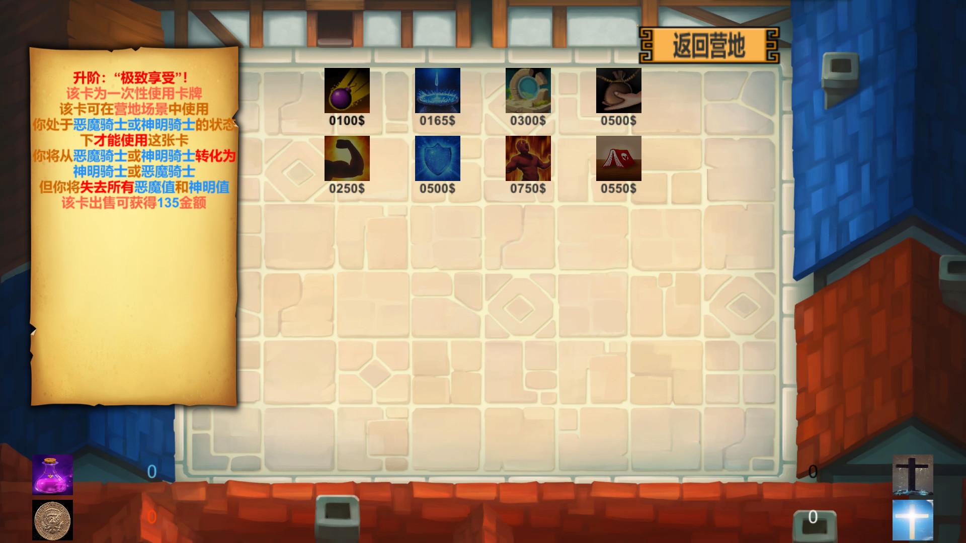 GodOrEvil.1 screenshot