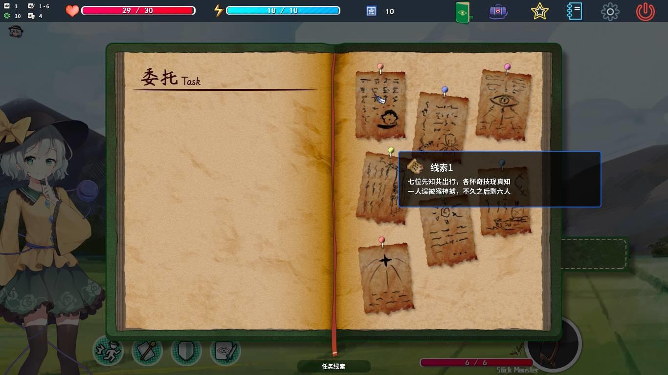 恋野迷踪 ~ Koishi's LUMO screenshot