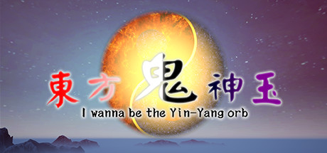 东方鬼神玉 ~ I wanna be the Yin-Yang orb