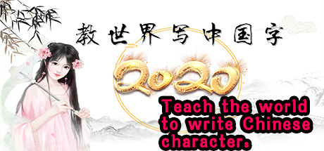 Teach the world to write Chinese characters