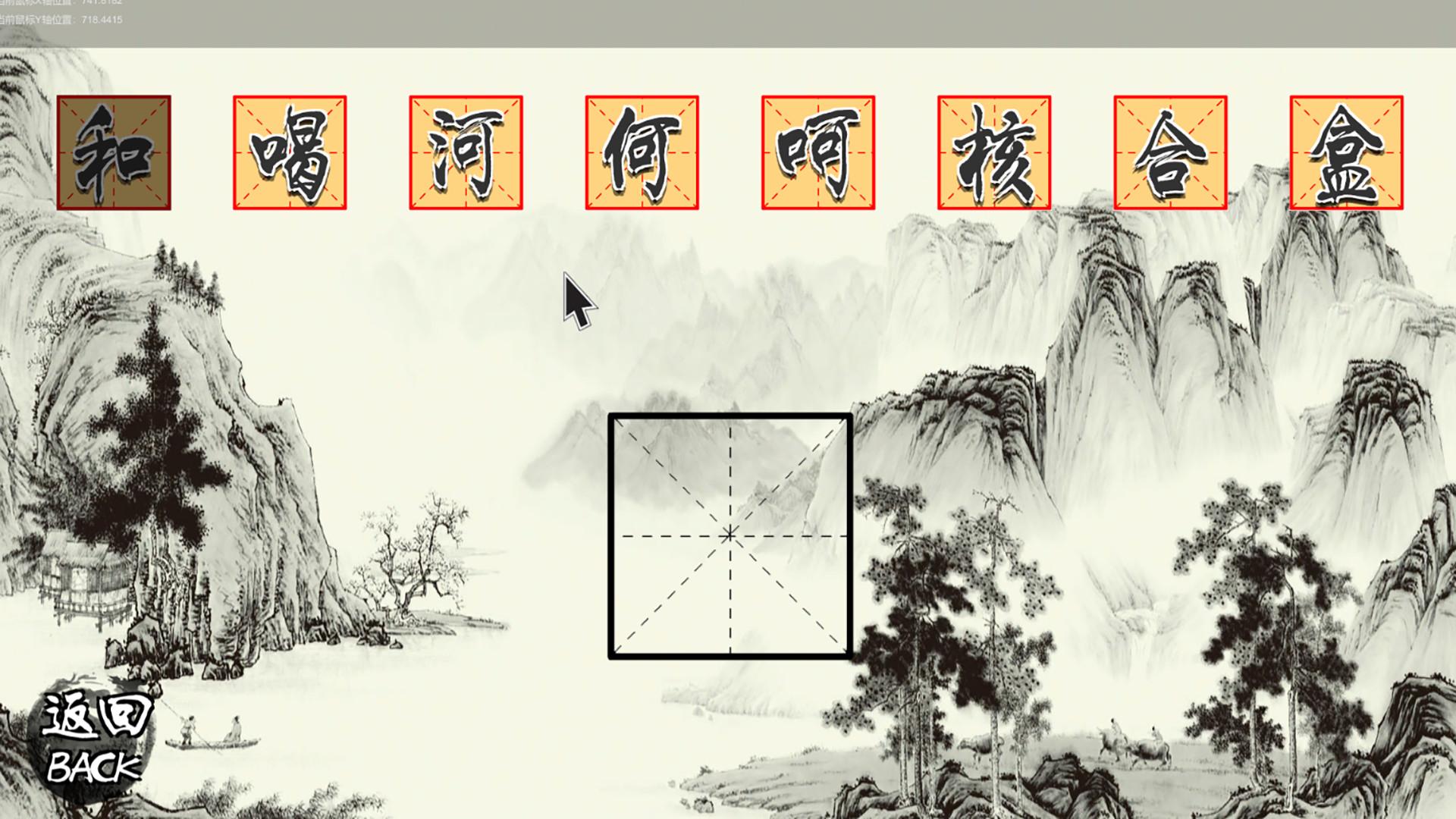 Teach the world to write Chinese characters screenshot