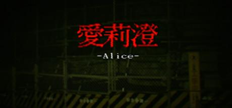 Alice | 愛莉澄