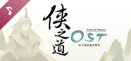 俠隱閣(PathOfWuxia) OST