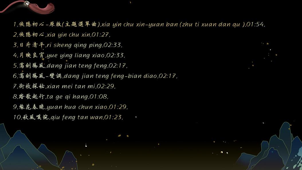 俠隱閣(PathOfWuxia) OST screenshot