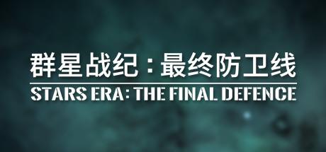 群星战纪: 最终防卫线 - STARS ERA: THE FINAL DEFENCE