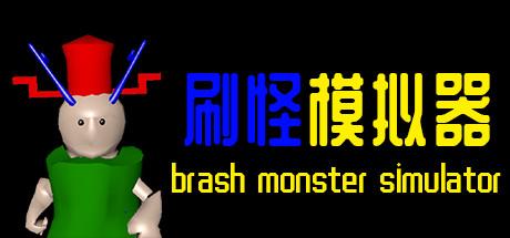 Brash Monster Simulator