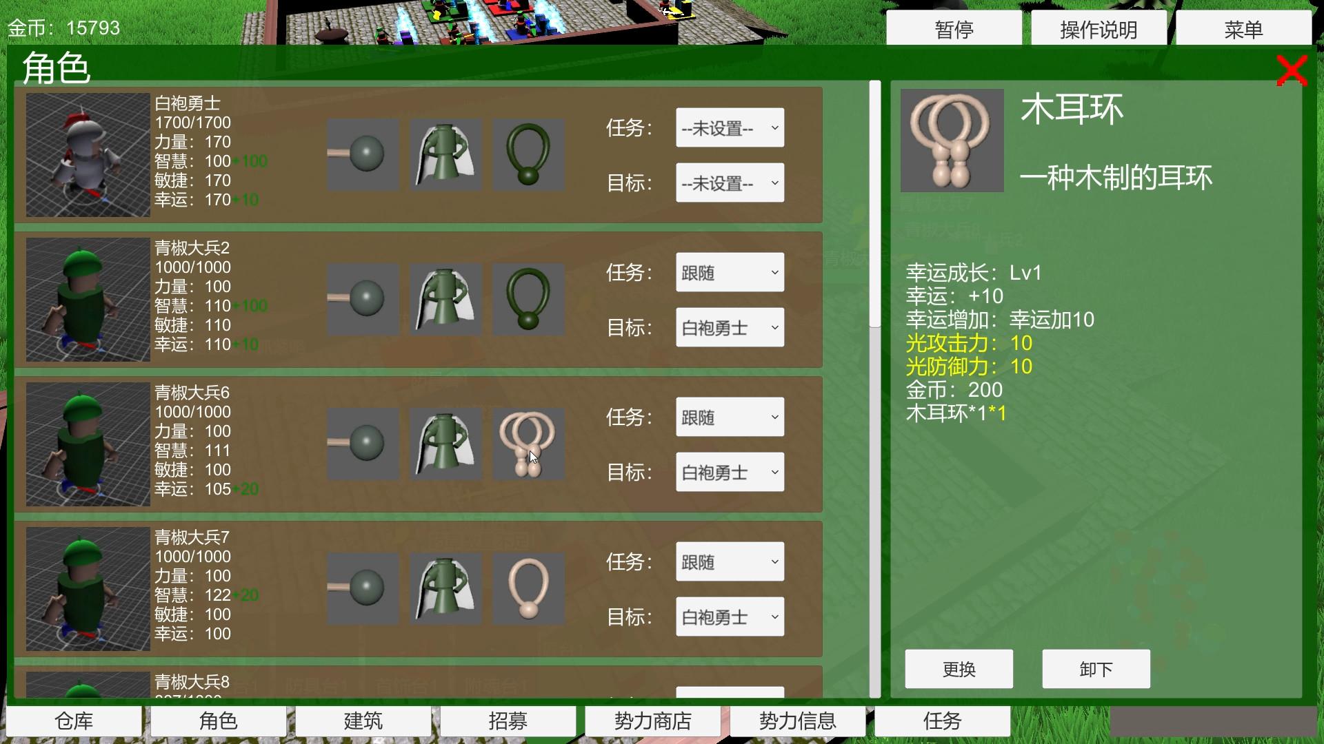 Brash Monster Simulator screenshot