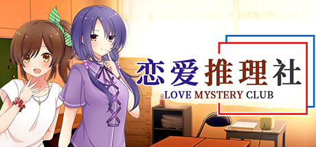 Love Mystery Club