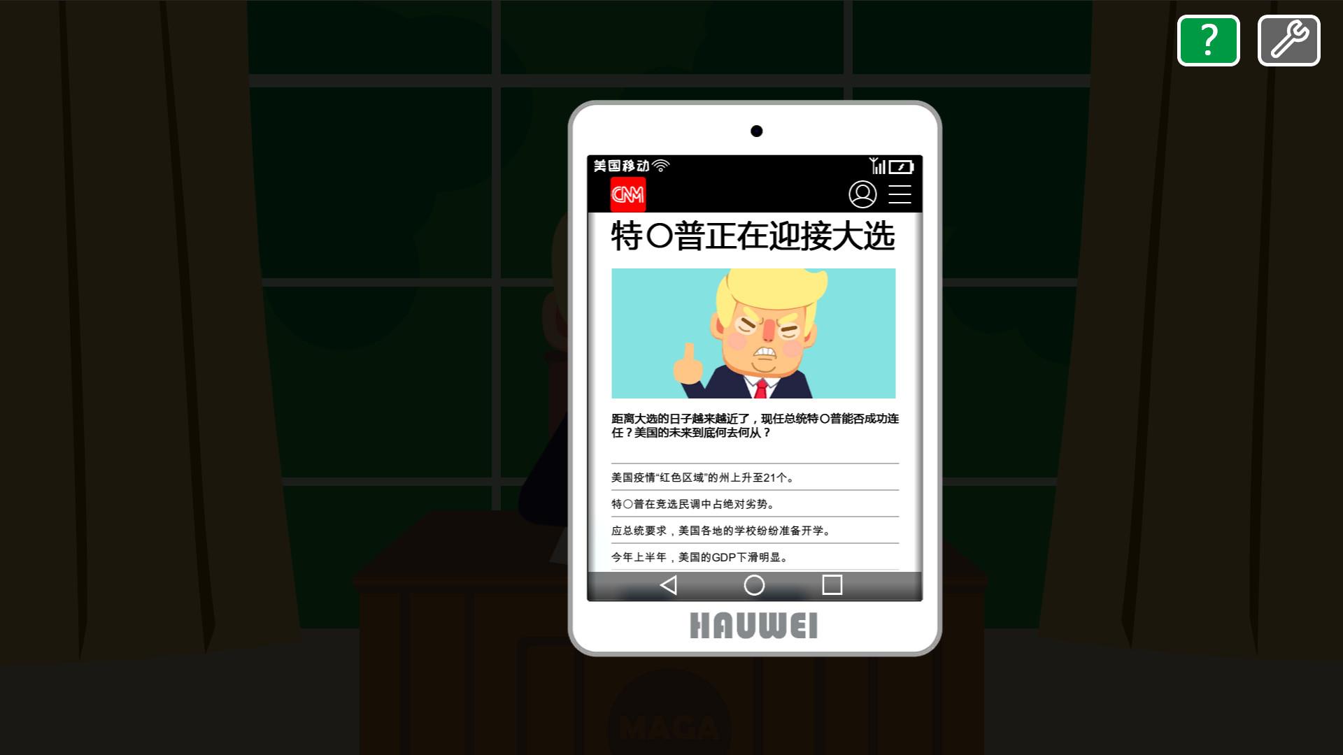 川建国同志想要连任/Comrade Trump's Re-election screenshot