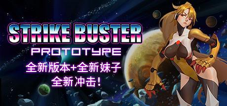 Strike Buster Prototype