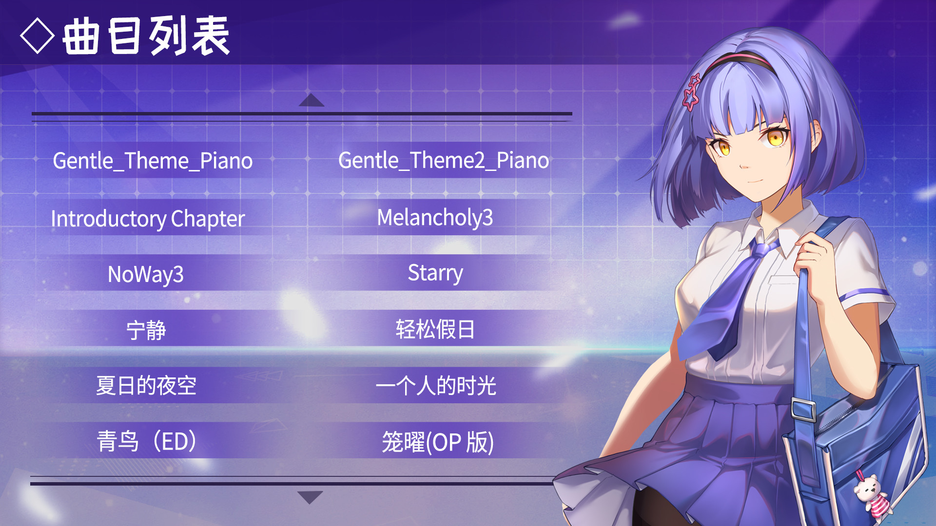 球球少女 Soundtrack screenshot