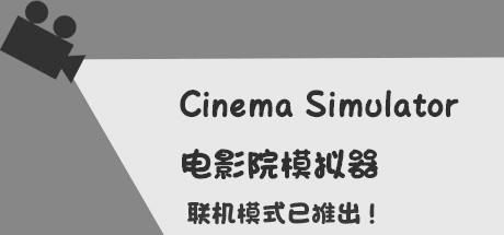 Cinema Simulator
