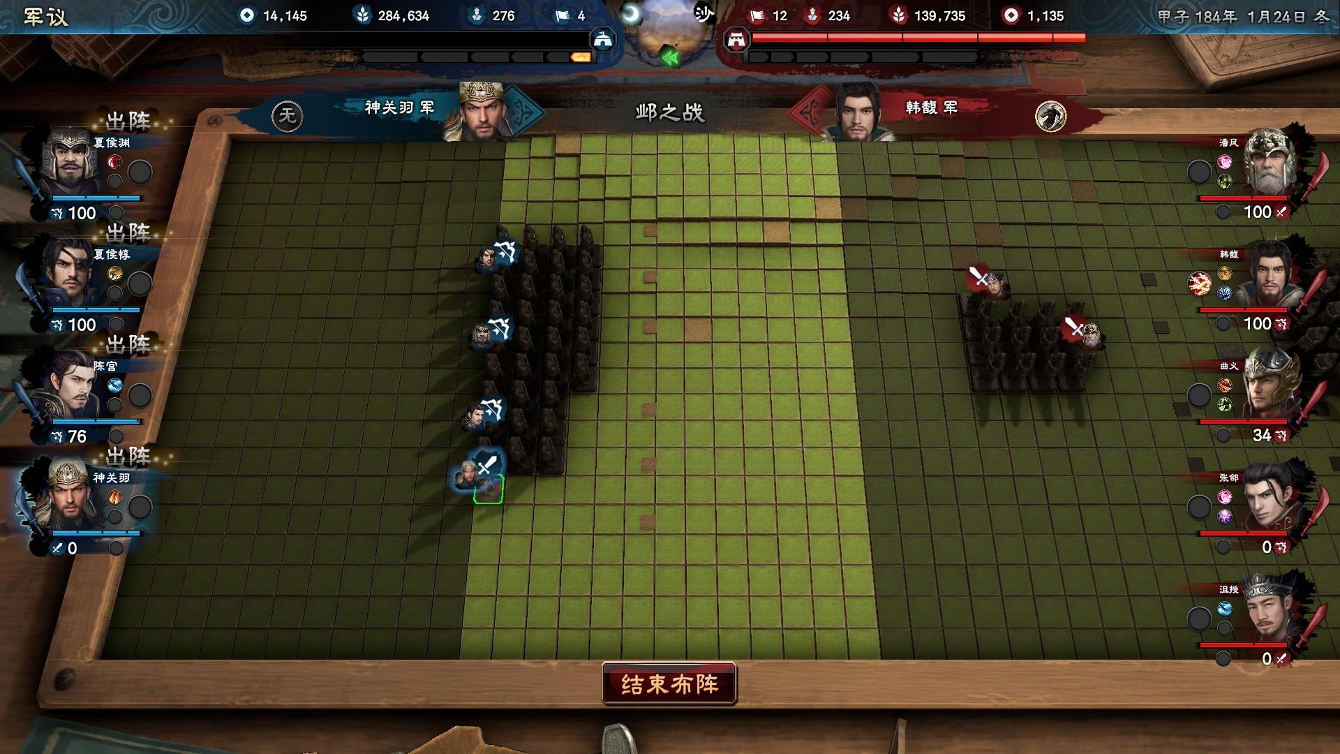 三國群英傳8 - 神關羽 screenshot