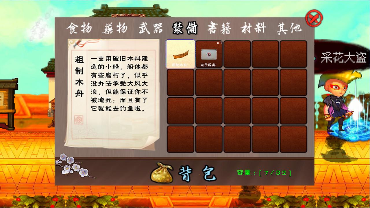 英雄坛说X·归来 screenshot