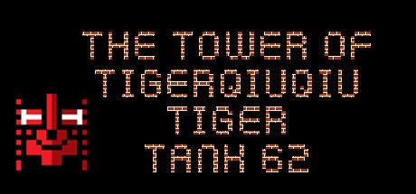 The Tower Of TigerQiuQiu Tiger Tank 62