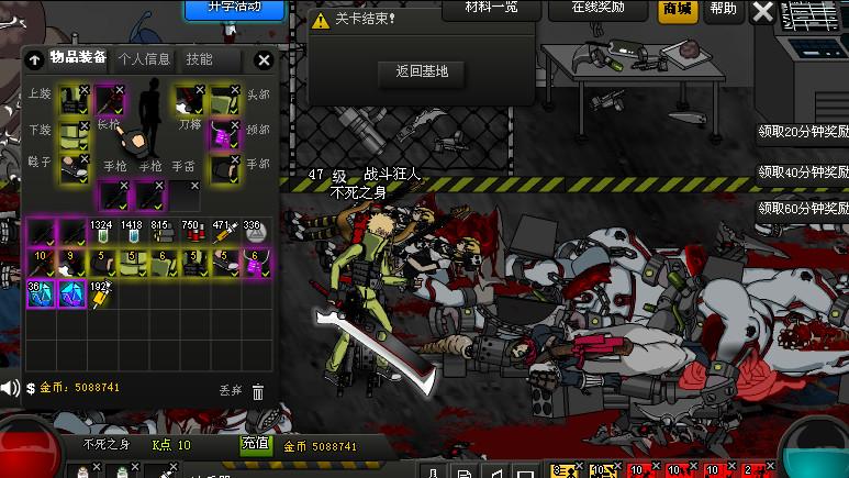 CrazyFlasher7 Mercenary Empire screenshot