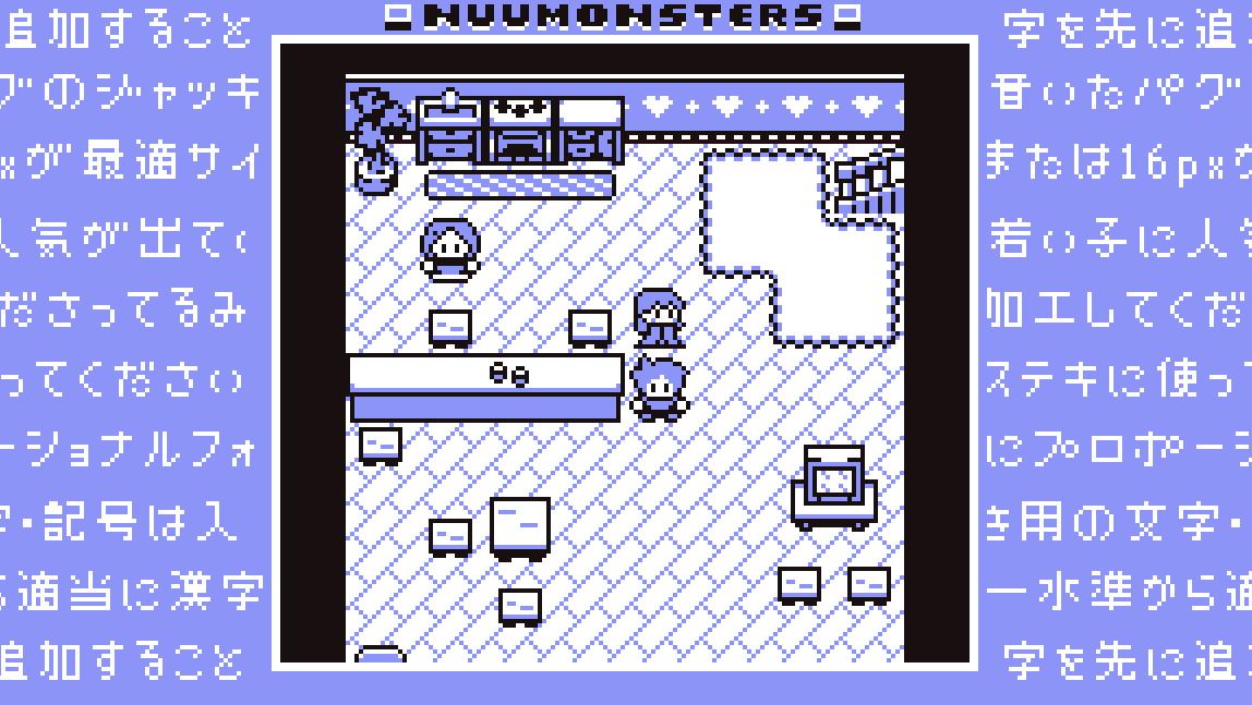 Nuumonsters screenshot