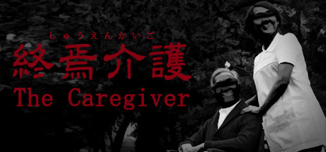 The Caregiver | 終焉介護