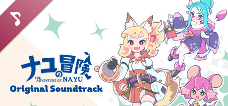 The Adventure of NAYU Soundtrack