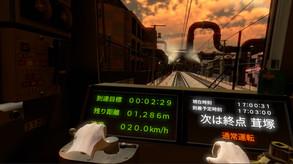 鉄道運転士VR