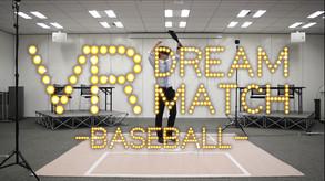 VR DREAM MATCH BASEBALL