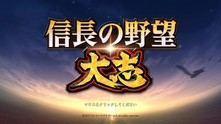 Nobunaga's Ambition: Taishi video