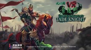 Three Kingdoms VR - Jade Knight (光之三國VR - 青龍騎)