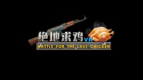 Battle for the last chicken