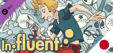 Influent DLC - 日本語 [Learn Japanese]
