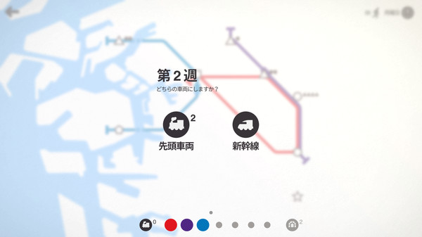MiniMetro スクリーンショット8