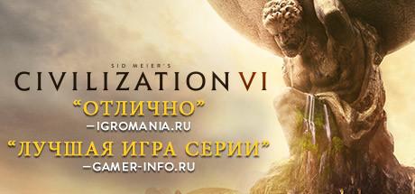скачать Civilization Vi через торрент - фото 8