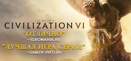 [Аккаунт] Sid Meier´s Civilization VI