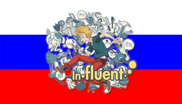 Influent DLC - Pусский [Learn Russian] screenshot